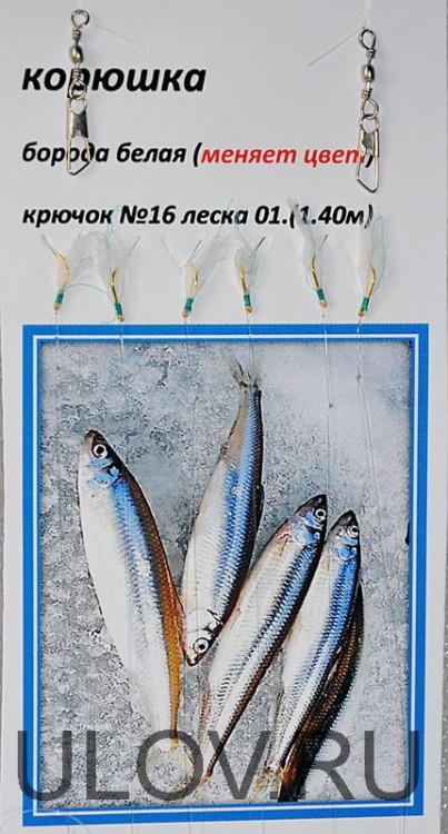 рыбалка корюшки на самодур